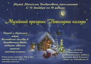 Новогодние каляды