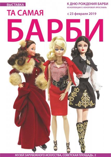 Та самая Барби