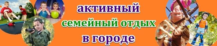 Активный семейный отдых в Ярославле