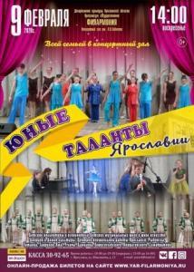 """""""Юные таланты Ярославии"""""""