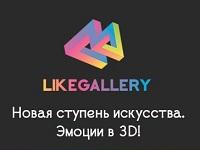 Like Gallery - выставка 3D иллюзий