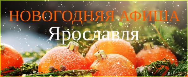 Новогодняя афиша Ярославля, 2019