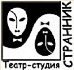 Театр-студия Странник