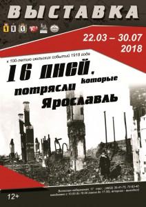 16 дней, которые потрясли Ярославль. К 100-летию июльских событий 1918 года