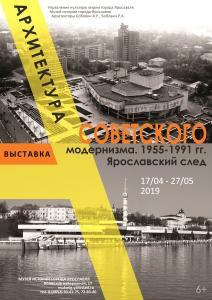 Архитектура советского модернизма. 1955-1991 гг. Ярославский след