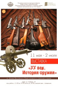 XX век. История оружия