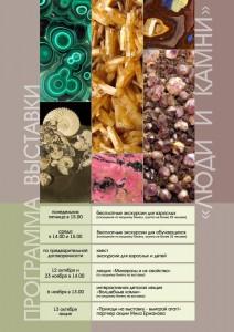 Программа выставки Люди и камни