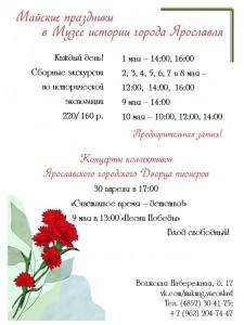 Майские праздники в музее истории города Ярославля