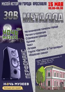 Ночь музеев 2021 в Музее истории Ярославля - Зов металла