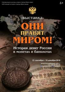Они правят миром! История денег в России. Монеты и банкноты
