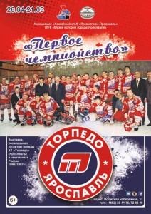 Торпедо - чемпион!