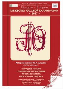 Торжество русской каллиграфии - 2017