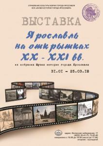 Ярославль на открытках XX-XXI вв.