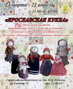 Ярославская кукла