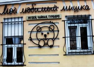 Музей Мой любимый Мишка, вывеска