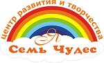 """Центр развития и творчества """"Семь чудес"""""""