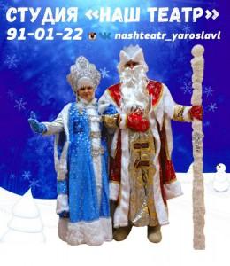Дед Мороз от Нашего театра