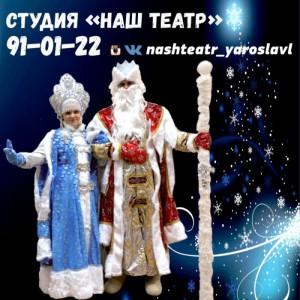 Дед Мороз и Снегурочка для ребёнка, Наш театр
