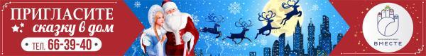 Дед Мороз в Ярославле