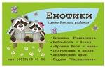 Енотики