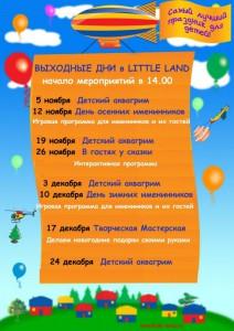 Выходные дни в Little Land