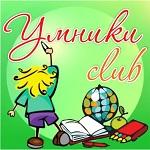 Умники club