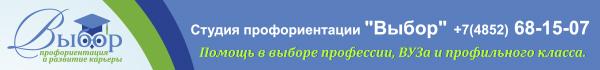 Выбор, центр профориентации для детей и подростков, Ярославль
