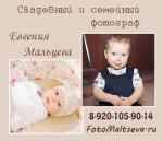 Мальцева Евгения