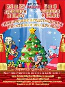 Новогоднее представление Буратино и его друзей