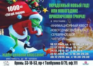 Украденный Новый год, или Новогодние приключения Гринча!