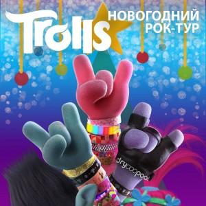 Trolls. Новогодний рок-тур