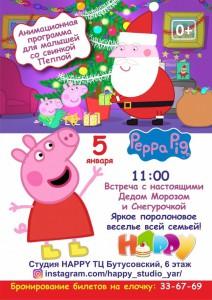 Новогодняя ёлка Peppa Pig