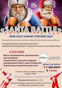 Santa Battle