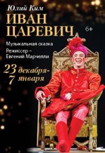 Иван Царевич, новогодняя сказка в театре Волкова