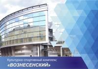 """КСК """"Вознесенский"""""""