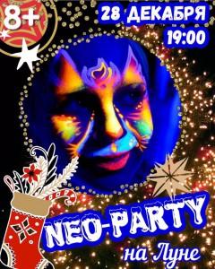 Новогоднее NEO-party