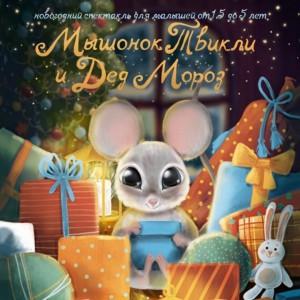 Мышонок Твикли и Дед Мороз
