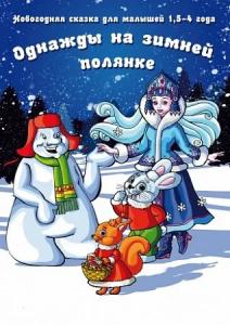 Однажды на зимней полянке