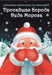 Пропавшая борода Деда Мороза