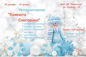 Комната Снеговика