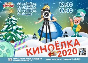 Киноёлки-2020 от киножурнала Компот