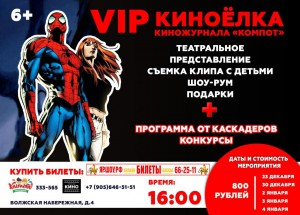 VIP киноёлка