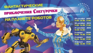 Фантастические приключения Снегурочки на планете роботов