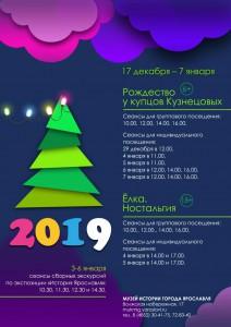 Музей истории города Ярославля, Новый год 2019