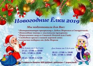 Новогодние ёлки в Непоседе