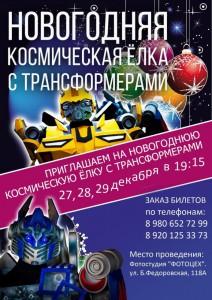 Новогодняя космическая ёлка с Трансформерами