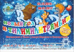 Новый год в Тилимилитрямбии