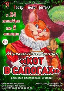 """Ярославский ТЮЗ, """"Кот в сапогах"""""""