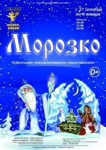 Морозко, новогодний спектакль в ярославском кукольном театре