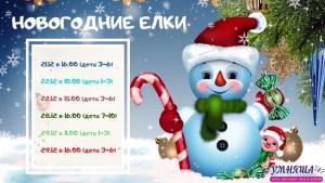 Новогодние ёлки в Умняше, Новый год 2020
